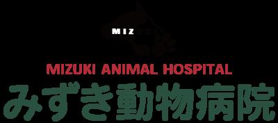 みずき動物病院